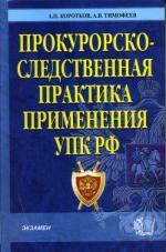 Прокурорско-следственная практика применения УПК РФ. Комментарий