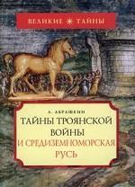 Тайны Троянской войны и Средиземноморская Русь
