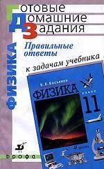 11 класс. Физика. Правильные ответы к задачам учебника Касьянова В.А