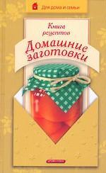 Книга рецептов. Домашние заготовки