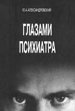 Глазами психиатра