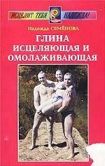 Скачать Глина исцеляющая и омолаживающая бесплатно Н.А. Семенова