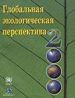 Глобальная экологическая перспектива - 2000