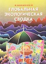 Химия для всех. Книга 7. Глобальная экологическая сводка