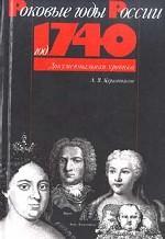 Роковые годы России. Год 1740