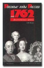 Роковые годы России: Год 1762: документальная хроника