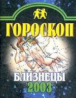 Гороскоп-2003. Близнецы