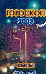 Гороскоп-2003. Весы