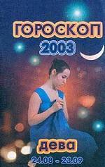 Гороскоп-2003. Дева