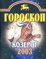 Гороскоп-2003. Козерог