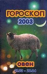 Гороскоп-2003. Овен