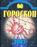 Гороскоп-2003. Рак