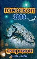 Гороскоп-2003. Скорпион