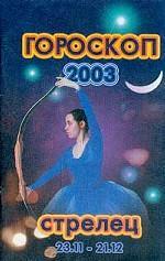 Гороскоп-2003. Стрелец