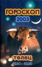 Гороскоп-2003. Телец