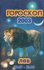 Гороскоп-2003.Лев