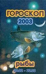Гороскоп-2003.Рыбы