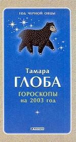 Таинство. Гороскопы на 2003 г. Год черной овцы