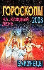 Гороскопы на каждый день 2003. Близнецы