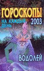 Гороскопы на каждый день 2003. Водолей