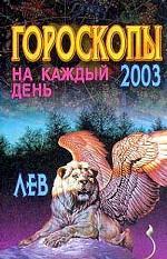 Гороскопы на каждый день 2003. Лев