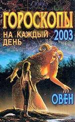 Гороскопы на каждый день 2003. Овен