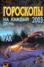 Гороскопы на каждый день 2003. Рак