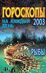 Гороскопы на каждый день 2003. Рыбы