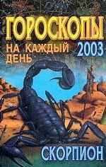 Гороскопы на каждый день 2003. Скорпион