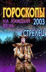 Стрелец 2003 Гороскопы на каждый день