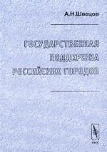 Государственная поддержка российских городов
