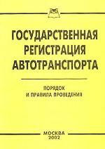 Государственная регистрация автотранспорта. Порядок и правила проведения