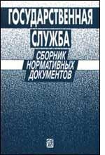Государственная служба. Сборник нормативных документов