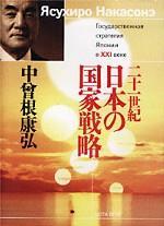 Государственная стратегия Японии в XXI веке