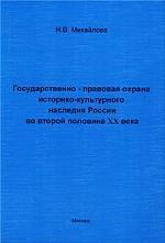 Государственно-правовая охрана историко-культурного наследия России во второй половине XX века