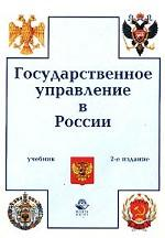 Государственное управление в России. Учебник