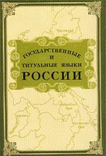 Государственные и титульные языки России. Энциклопедический словарь-справочник