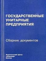 Государственные унитарные предприятия. Сборник документов