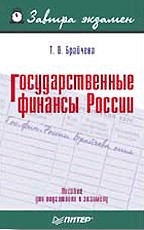 Государственные финансы России. Пособие для подготовки к экзамену