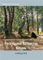 Государственный музей изобразительных искусств Республики Татарстан, г. Казань