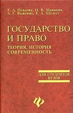 Государство и право. Теория, история, современность