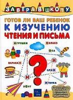 Готов ли ваш ребенок к изучению чтения и письма?