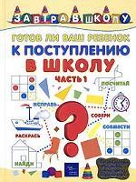 Готов ли ваш ребенок к поступлению в школу? Часть 1
