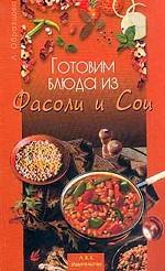 Готовим блюда из фасоли и сои