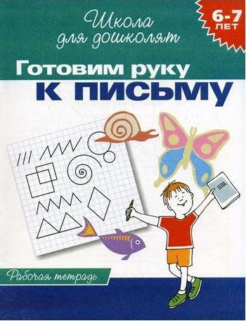 Готовим руку к письму. 6-7 лет. Рабочая тетрадь