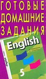 Готовые домашние задания. Английский язык, 5 класс. К учебнику И. Н. Верещагной и О. В. Афанасьевой