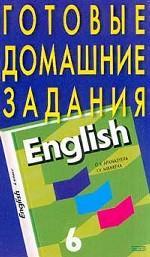 Готовые домашние задания. Английский язык, 6 класс