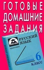 Готовые домашние задания. Русский язык, 6 класс
