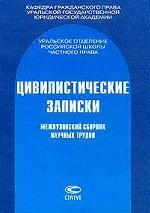 Гражданский кодекс РФ. Часть 3 . Проект. Наследственное право. Международное частное право. Вводный комментарий