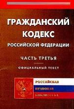 Гражданский кодекс РФ. Часть 3
